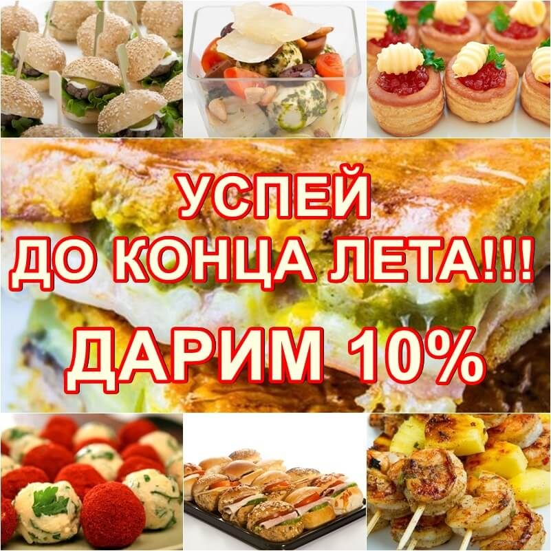 Акция Дарим 10%